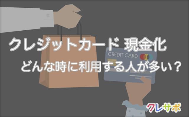 クレジットカード現金化を利用するタイミングを解説