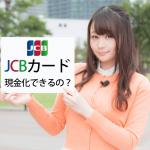 【JCBカード換金】JCBのクレジットカード現金化を徹底解説