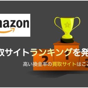 Amazonギフト券買取 買取サイトランキングをご紹介