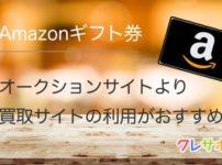 Amazonギフト券の換金なら買取サイトの利用がおすすめです!