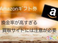 Amazonギフト券買取サイトには注意点があります