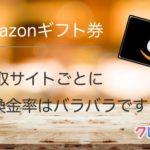 Amazonギフト券買取 買取サイトの換金率を確認