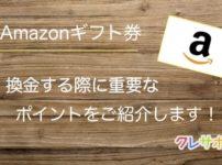 Amazonギフト券買取時の重要なポイント