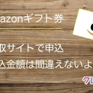 Amazonギフト券買取サイトでは申込金額を間違えないようにして下さい