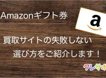 Amazonギフト券買取サイトの選び方