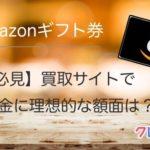 Amazonギフト券買取 最高換金率を目指す