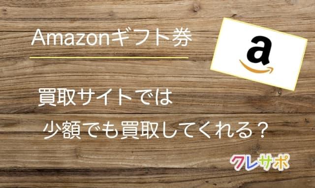 Amazonギフト券買取サイトはいくらから買取可能?