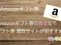Amazonギフト券を換金するなら買取サイトがおすすめ