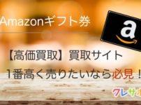 Amazonギフト券を換金するための最高の方法をご紹介