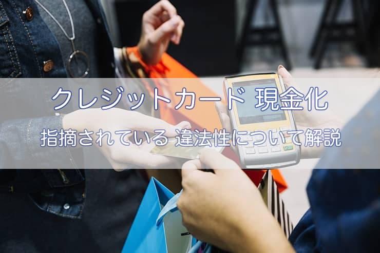 クレジットカード現金化の違法性を解説!