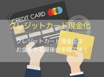 クレジットカード現金化を徹底解説