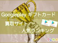 Google Playカード 買取サイトランキングを発表