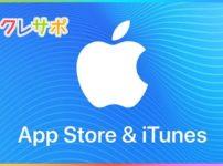 iTunesカードを換金するなら利用するべき買取サイトをご紹介