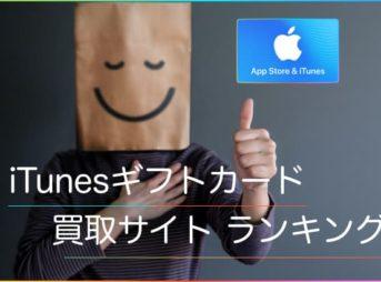 iTunesカードを高い換金率で買取してくれる買取サイトランキング