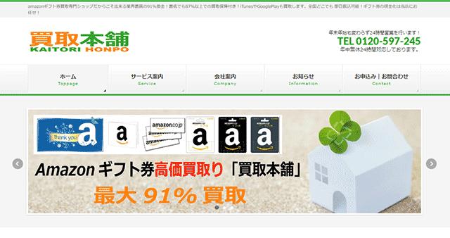 amazonギフトカード 買取サイトを運営する買取本舗