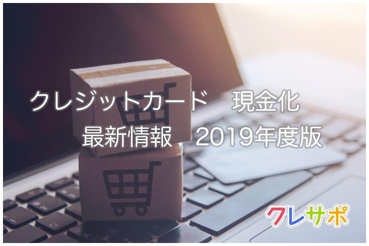 クレジットカード現金化 最新情報2019年度版