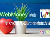 WebMoneyを換金するための6つの方法を解説