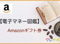 Amazonギフト券 電子マネー図鑑
