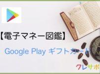 Googleplayギフトカード 電子マネー図鑑