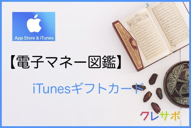 iTunesカード 電子マネー図鑑