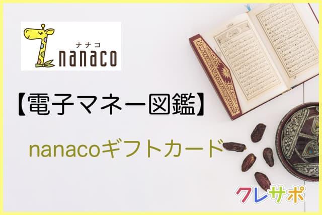 nanacoギフトカード図鑑