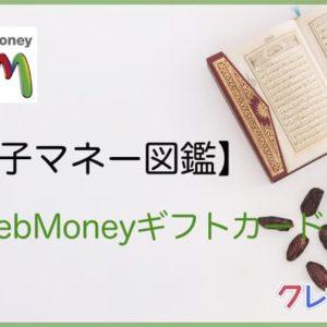 webMoneyギフトカード図鑑