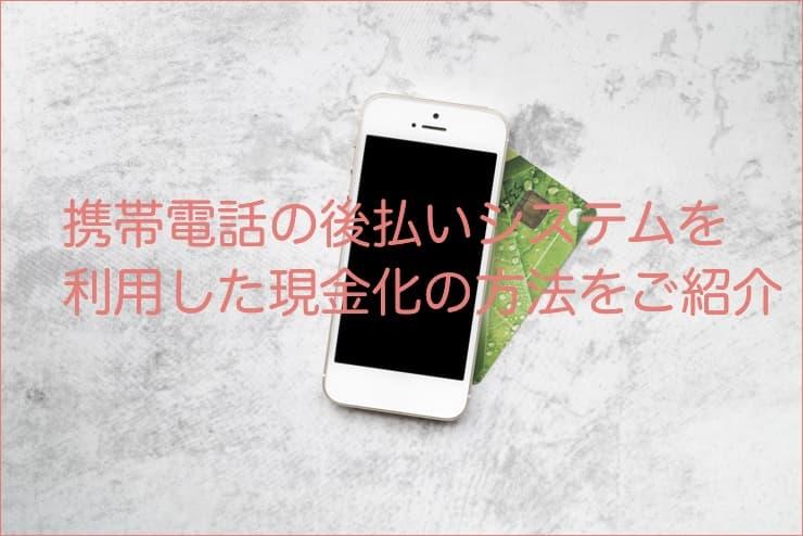 携帯キャリア決済現金化の方法を解説