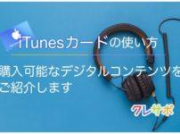iTunesカードの使い方を徹底解説