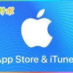 iTunesギフトカードの使い方を解説します