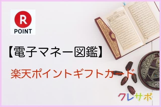 楽天ポイントギフトカード 電子マネー図鑑
