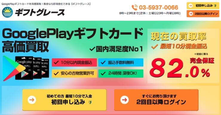 Googleplayカード買取 ギフトグレース